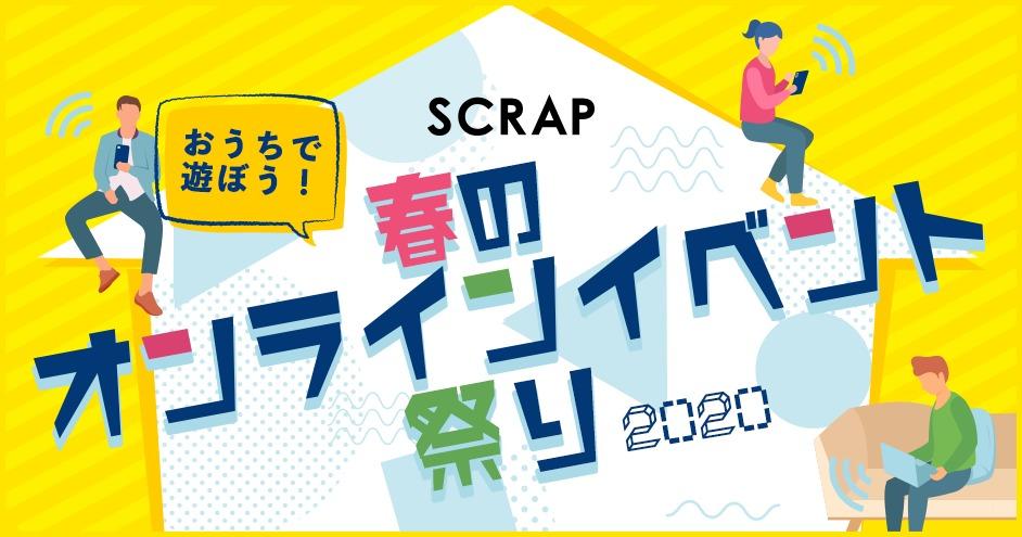 『おうちであそぼう!SCRAP春のオンラインイベント祭り』