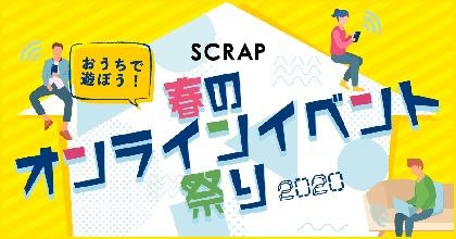 あの名作リアル脱出ゲームもオンラインで遊べる!SCRAP春のオンラインイベント祭り2020年ゴールデンウィークに開催決定
