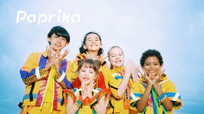 """米津玄師プロデュースユニット""""Foorin team E""""が「パプリカ」の英語詞版「Paprika」MVを公開 シングルの米津ぶん印税は全額寄付へ"""