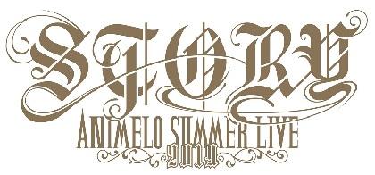 15回目を迎える世界最大のアニソンイベント『Animelo Summer Live 2019 -STORY-』第1弾出演アーティスト発表