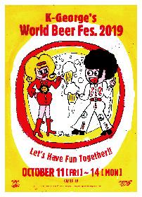 吉祥寺で世界のビールを飲み歩く『吉祥寺ワールドビアフェス』10/11~10/14開催
