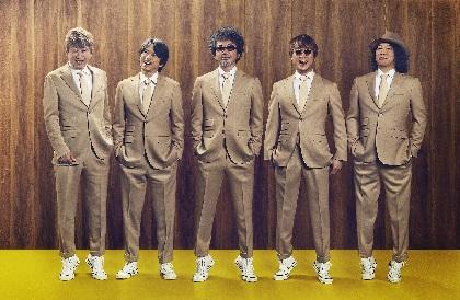 ユニコーン 映画『引っ越し大名!』主題歌となった新シングルの全貌を公開、本日より配信もスタート