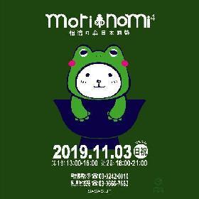 日本橋に16蔵の日本酒が集う利き酒イベント『第4回 福徳の森日本酒祭 morinomi4 (モリノミ4)』11/3開催