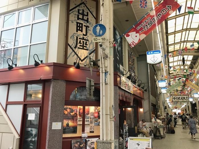 ミニシアター[出町座]は、アニメ『たまこまーけっと』の舞台としても有名な、出町桝形商店街の中にある。 [撮影]吉永美和子
