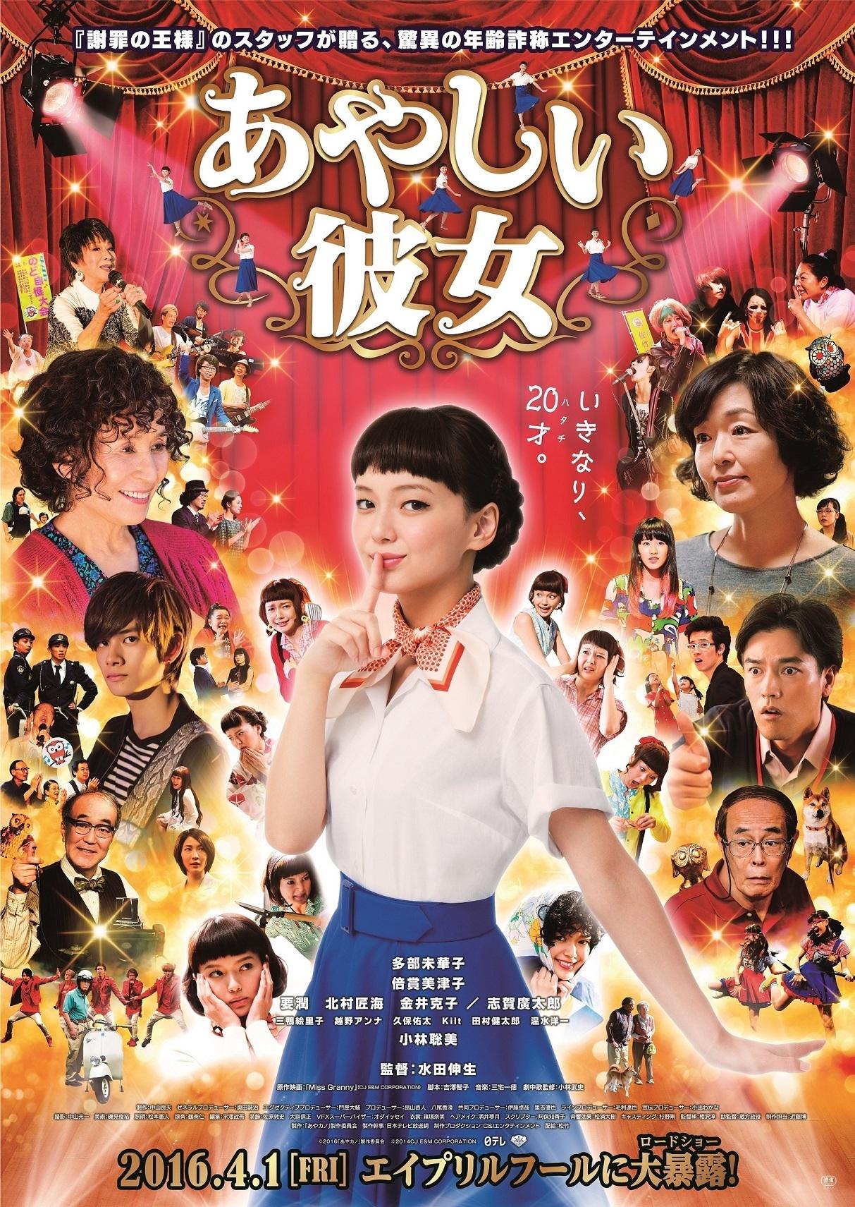 映画『あやしい彼女』 ©2016「あやカノ」製作委員会 ©2014 CJ E&M CORPORATION