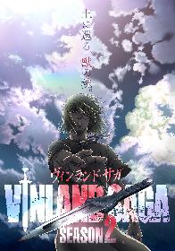 TVアニメ『ヴィンランド・サガ』SEASON2制作決定 ティザービジュアル&制作決定ムービーが公開