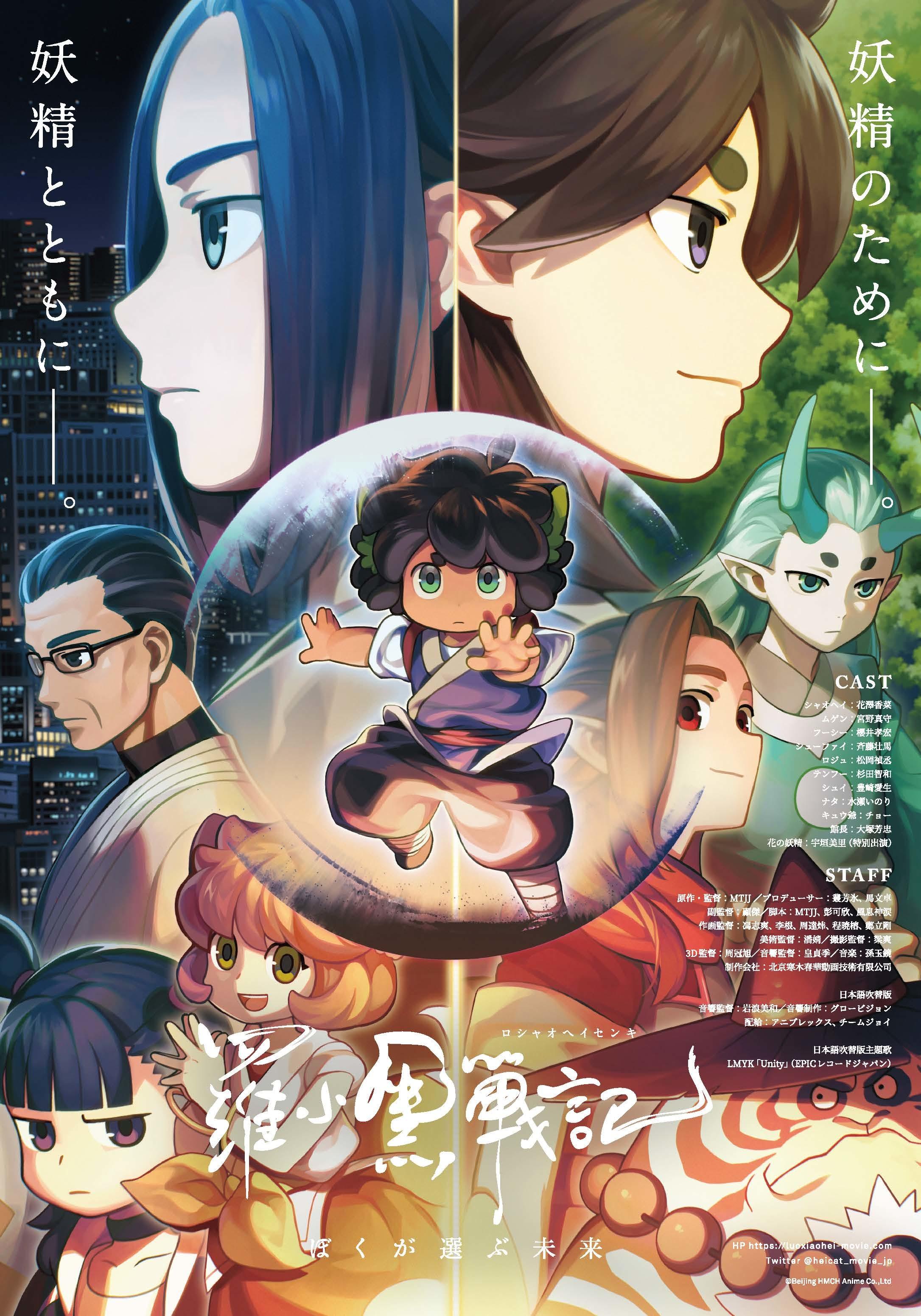 キービジュアル (C) Beijing HMCH Anime Co.,Ltd