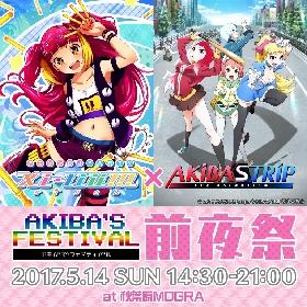 『AKIBA'S FESTIVAL』開催記念!秋葉原MOGRAにてXi-lium×AKIBA'S TRIPによるアニクライベント開催決定!