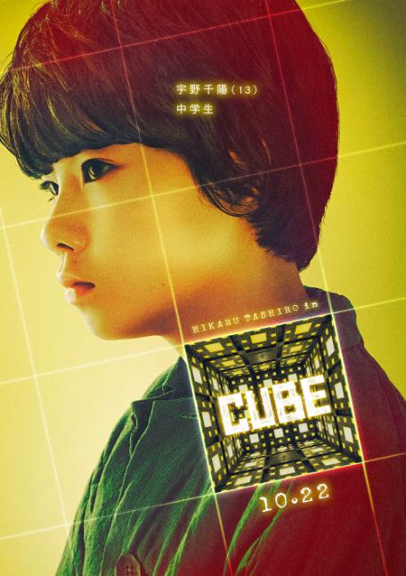 千陽(田代輝) (C)2021「CUBE」製作委員会