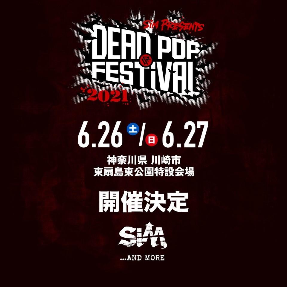 『DEAD POP FESTiVAL 2021』