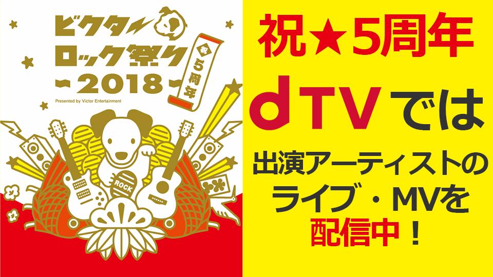 『ビクターロック祭り2018』× dTV
