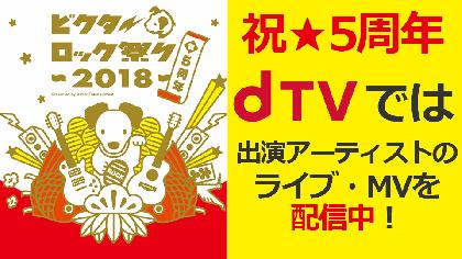 """『ビクターロック祭り2018』× dTV、出演アーティストの""""ライブ映像""""を大特集 ペアチケットが当たるキャンペーンも"""