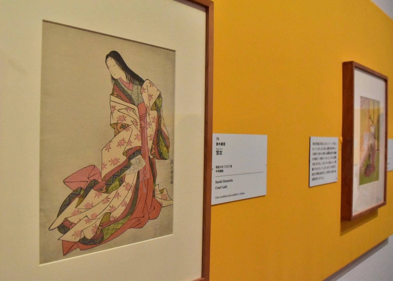 鈴木春信 《官女》 明和4年(1767)頃 中判錦絵