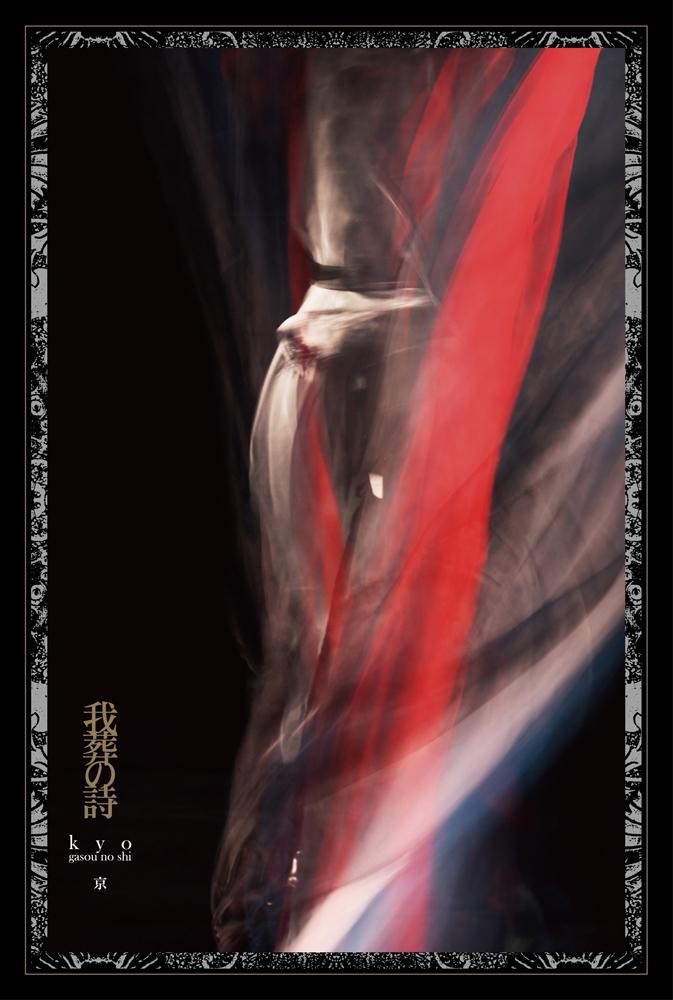 京 詩集「我葬の詩」下巻