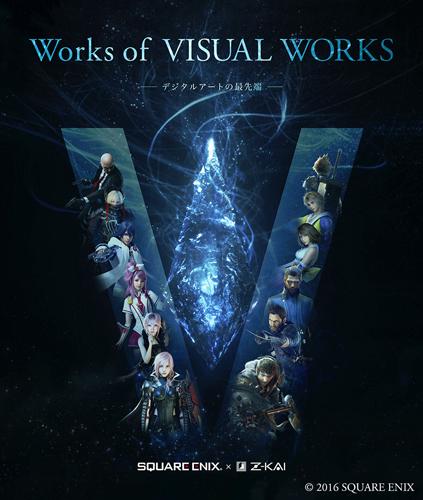 ヴィジュアルワークスの作品と世の中へのアプローチ