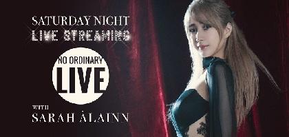 サラ・オレイン初の無観客ライブ 『~No Ordinary Live~土曜の夜のサラ・オレイン』が開催決定