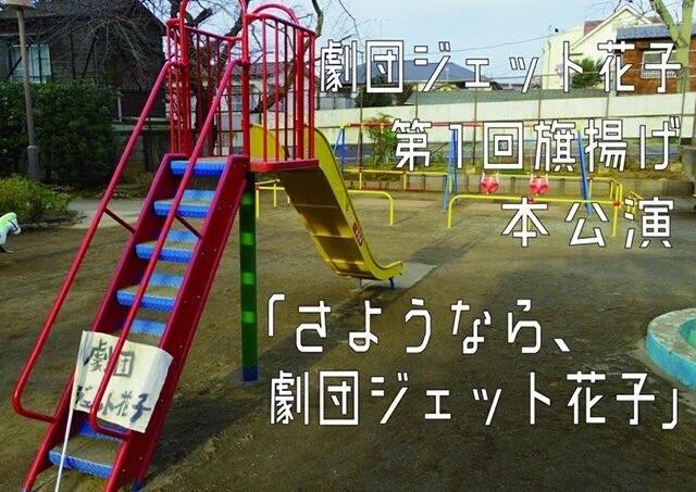 劇団ジェット花子『さようなら、劇団ジェット花子』