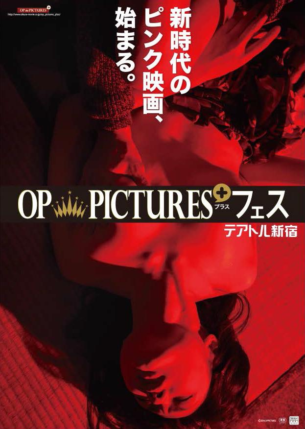 『OP PICTURES+フェス』 ©2016 OP PICTURES