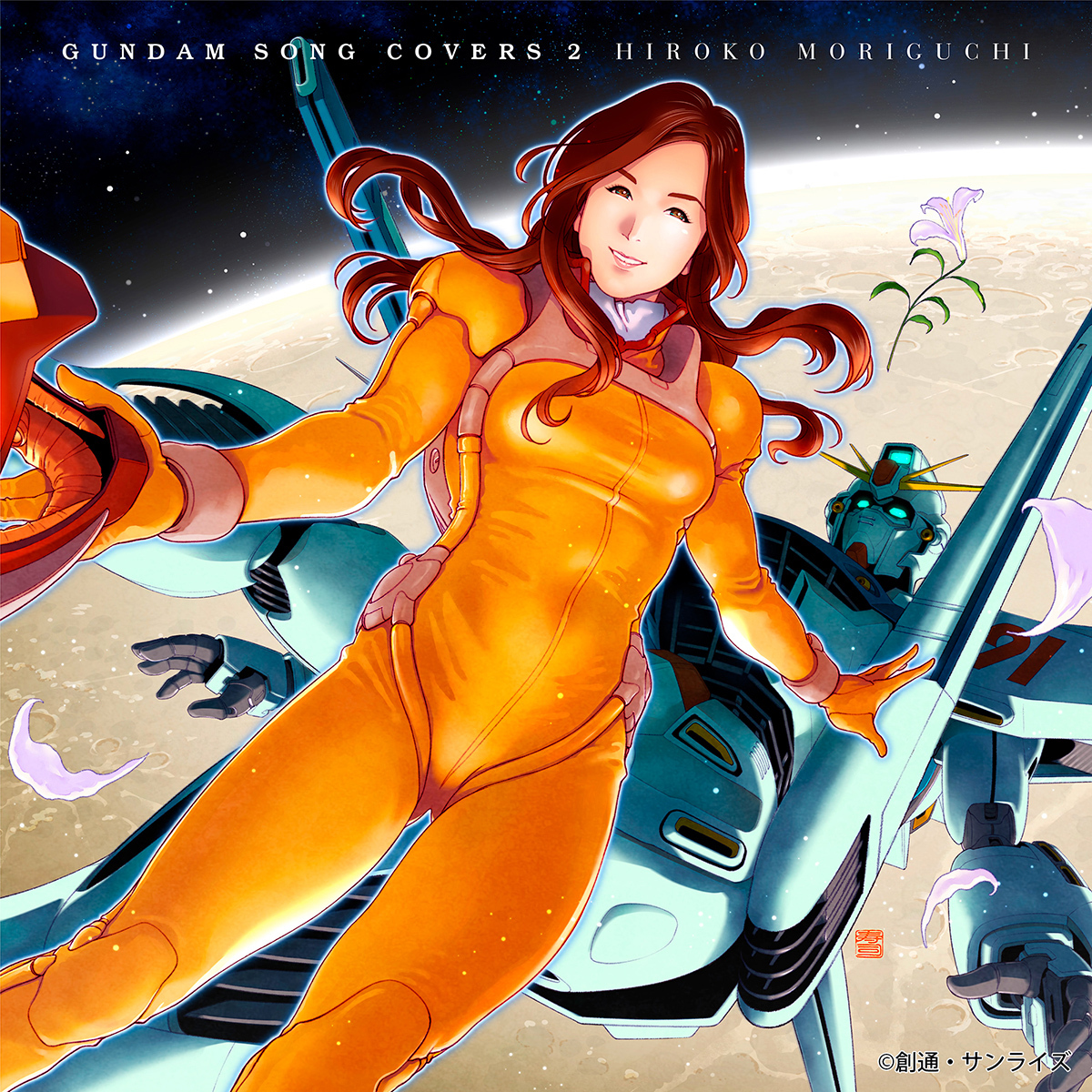 『GUNDAM SONG COVERS 2』配信ジャケット (C)創通・サンライズ