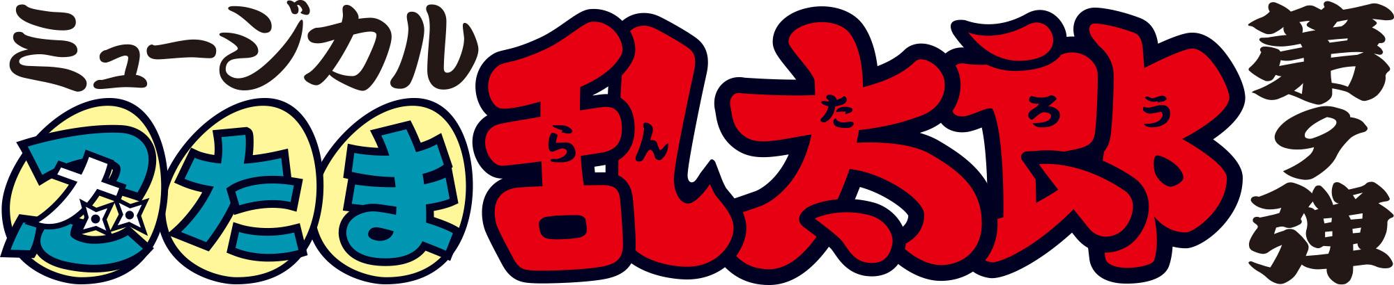 ミュージカル「忍たま乱太郎」第9弾 (C)尼子騒兵衛/NHK・NEP (C)ミュージカル「忍たま乱太郎」製作委員会
