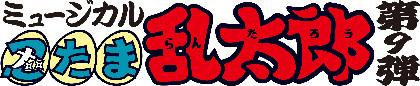ミュージカル「忍たま乱太郎」第9弾の上演が決定! 物語の主軸は第8弾に続き五年生