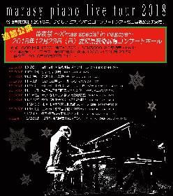 まらしぃ、地元・名古屋でツアーの追加公演『後夜祭 ~X'mas special in nagoya~』を開催決定 ツアーとは違う内容に