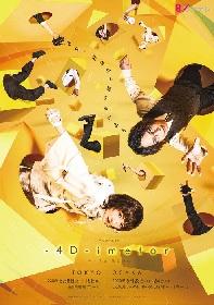 生駒里奈、池田純矢W主演 エン*ゲキ#05『- 4D -imetor』 冒険心あふれるメインビジュアルが公開