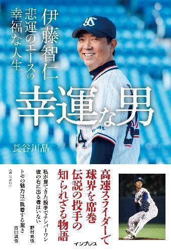イベントには本の著者であるノンフィクション作家の長谷川晶一と、元東京ヤクルトスワローズ投手の伊藤智仁が登壇する