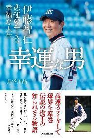 """""""悲運のエース""""伊藤智仁がプロ野球人生25年をすべてぶっちゃける!"""