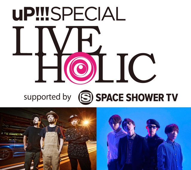「uP!!!SPECIAL LIVE HOLIC vol.19 supported by SPACE SHOWER TV」ビジュアル