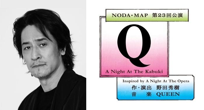 橋本さとしと、NODA・MAP『Q』ビジュアル。