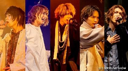 植田圭輔、大平峻也、北村諒、立石俊樹が生バンドで歌を披露する『2.5次元 LIVE SHOW』の放送・配信が決定 The Brow Beatも出演