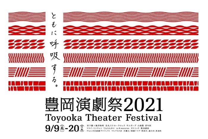 「豊岡演劇祭2021」メインビジュアル。