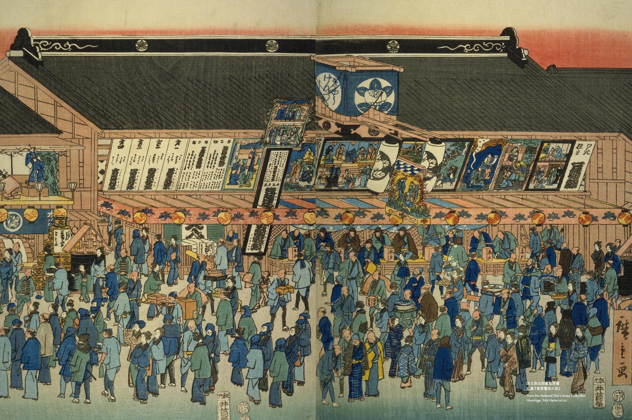 巻頭より:導入は、 江戸時代の芝居小屋の雰囲気が伝わる、 広重作の錦絵から始まる