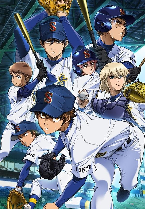 TVアニメ『ダイヤのA actⅡ』キービジュアル