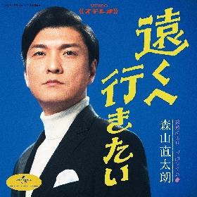 森山直太朗、長寿旅番組のテーマ曲「遠くへ行きたい」をカバー