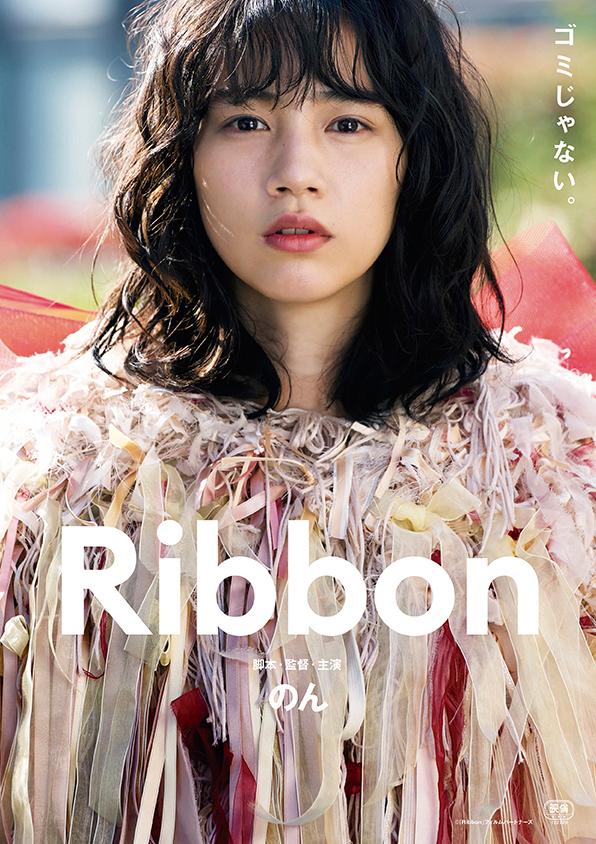 映画『Ribbon』日本版メインビジュアル  (C)「Ribbon」フィルムパートナーズ