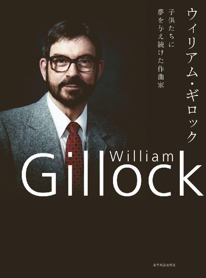ギロックの生涯や作品などをまとめた『ウィリアム・ギロック 子供たちに夢を与え続けた作曲家』全音楽譜出版社