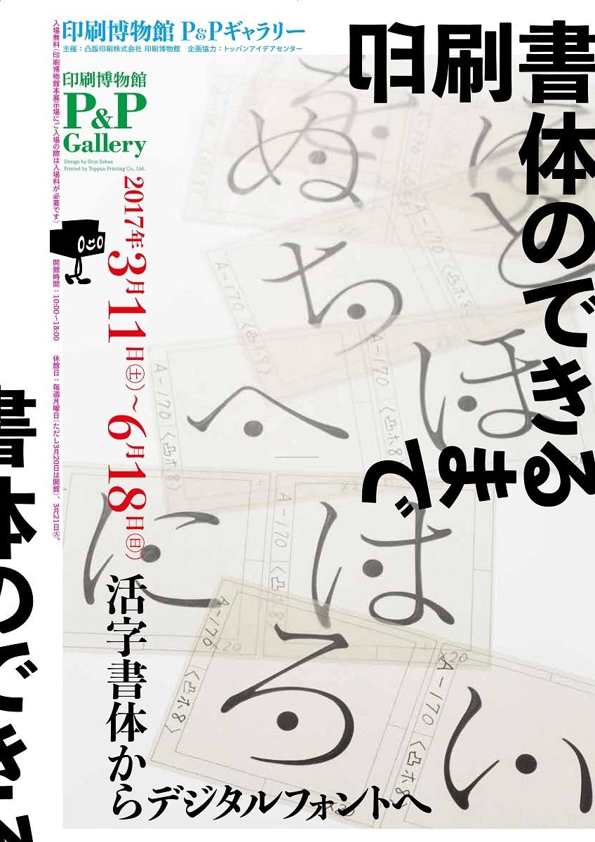 『印刷書体のできるまで―活字書体からデジタルフォントへ』展