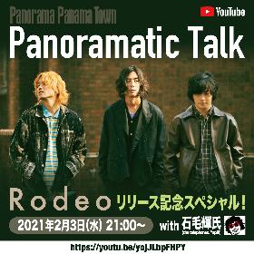 Panorama Panama Town、新曲「Rodeo」リリース日に石毛輝を迎えたYouTube番組を配信