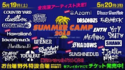 『SUMMER CAMP 2018』最終発表でHawaiian6、OVER ARM THROW、打首獄門同好会ら7組が追加に