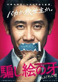 大泉洋主演、松岡茉優共演の映画『騙し絵の牙』が年内の封切りを見送り 2021年公開へ