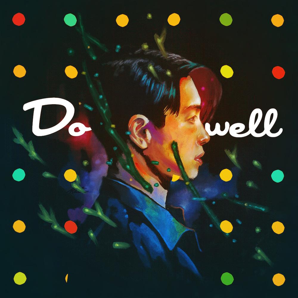 「Do Well」