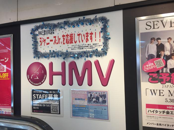 「HMV三宮VIVREはジャニーズを応援しています!!」