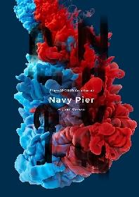 ジョン・コーウィン作の四人芝居『Navy Pier 埠頭にて』トリプルキャストで上演決定