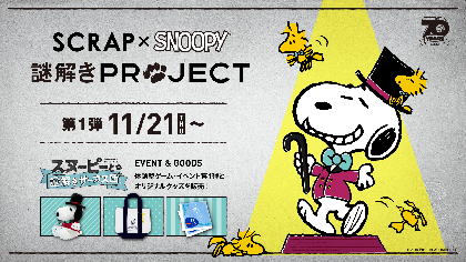 SCRAP×SNOOPY、体験型謎解きゲーム・イベント『スヌーピーと謎解きサーカス団』開催決定 謎付きのオリジナルグッズも販売
