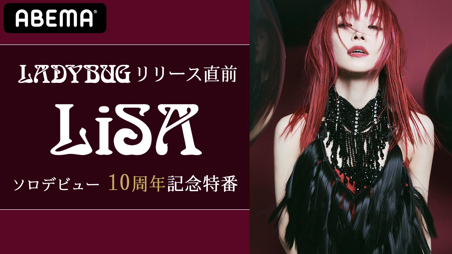 『LADYBUG』リリース直前「LiSA ソロデビュー10 周年記念特番」告知画像