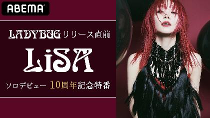 LiSA、ABEMAでソロデビュー10周年記念特番が放送