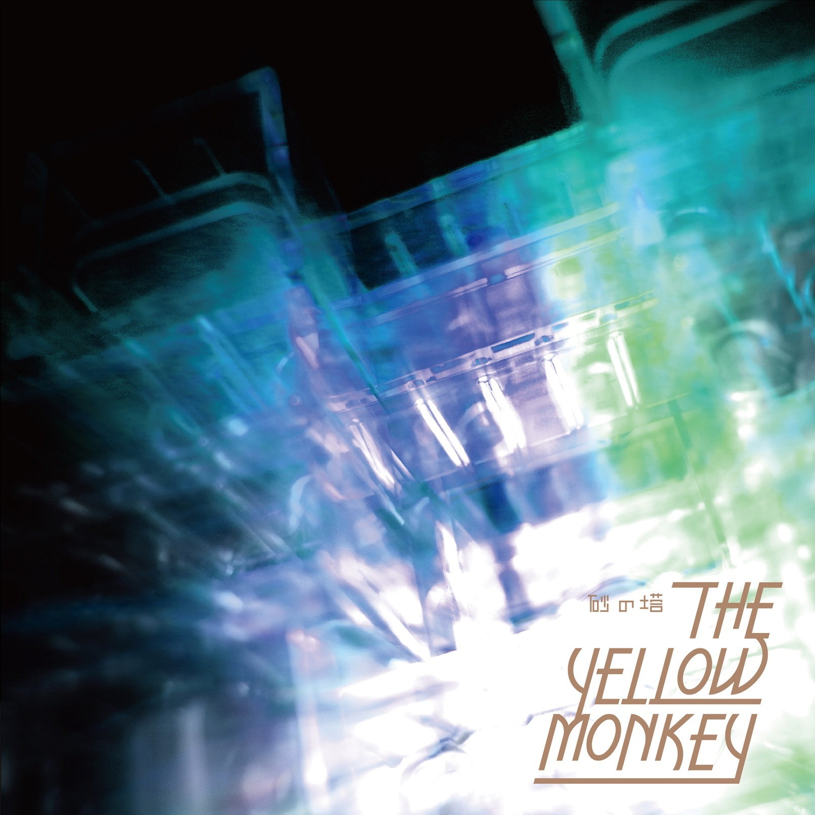 THE YELLOW MONKEY「砂の塔」