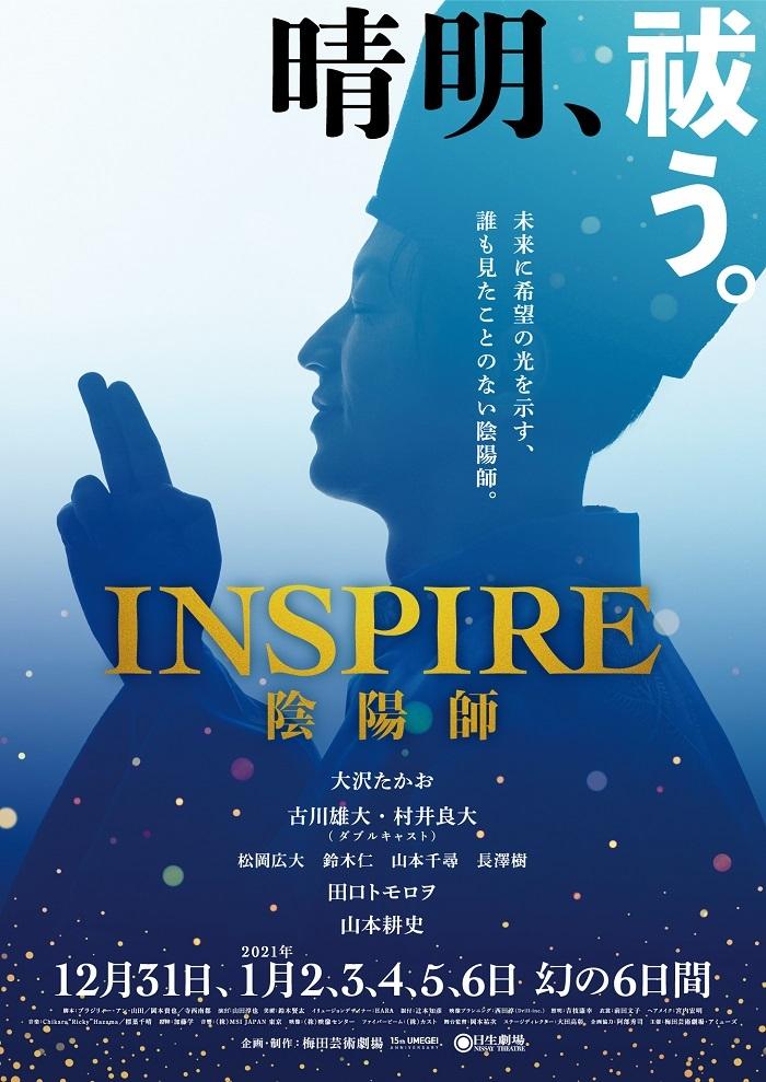 『INSPIRE 陰陽師』メインビジュアル